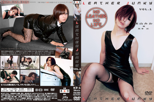 LEATHER JUNKY VOL.1