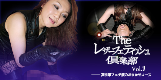 The Leather Fetish 倶楽部 Vol.3